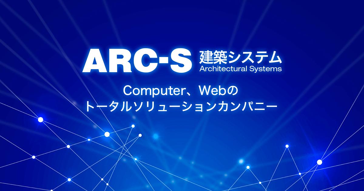 株式会社 建築システム arc s